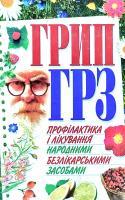 Мирошниченко Светлана Грип, ГРЗ. Профілактика і лікування народними безлікарськими засобами 978-966-481-529-8