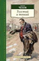 Чехов Антон Толстый и тонкий 978-5-389-09094-1