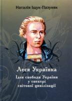 Іщук-Пазуняк Наталія Леся Українка: Ідея свободи України у спектрі світової цивілізації - Наталія Іщук-Пазуняк 978-966-355-009-1