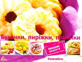 Саніна І. Булочки, пиріжки, пончики 978-617-594-391-5