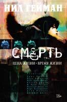 Гейман Нил Смерть: графический роман 978-5-389-04929-1