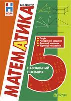Шевчук Валентин Степанович Математика. 5 клас : навчальний посібник. Вид.2-ге, доп. 978-966-10-3469-2