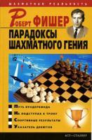 Владимир Пак Роберт Фишер. Парадоксы шахматного гения 5-17-031368-3, 966-696-858-4