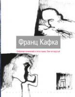 Кафка Франц Собрание сочинений в 5-ти томах. Т.4 978-5-389-02070-2