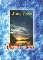 Дзюба М. Укриті небом 966-8098-06-5