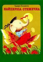 Коломієць Тамара Найперша стежечка: Вірші, загадки та казки 966-01-0307-4