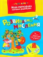 Земцова Ольга РОЗВИВАЄМО МИСЛЕННЯ 978-617-526-538-3