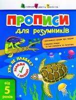 Моісеєнко Світлана Хто не плаває 978-617-09-5548-7