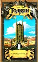 Толкин Джон P.P. Сильмариллион 5-17-006633-3, 5-7921-0319-4