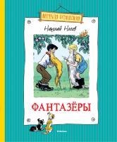 Носов Николай Фантазёры 978-5-389-06432-4