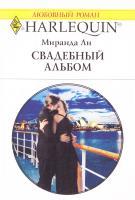 Ли Миранда Свадебный альбом 5-05-006454-6, 0-263-84192-8