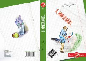 Луценко Зінаїда Я, Миколайко 978-617-517-170-7
