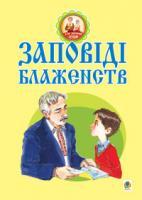 Паронова Віра Іванівна Заповіді блаженств. 978-966-10-0812-9