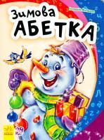 Сонечко Ірина Моя перша абетка. Зимова абетка. (картонка) 978-966-747-117-0
