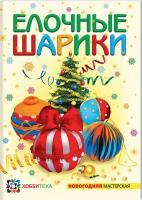 Полякова О. Елочные шарики 978-5-462-01481-9