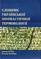 Уклад. Бучко Д. Г, Ткачова Н. В. Словник української ономастичної термінології 978-966-315-150-2