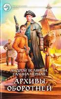Черная Галина, Белянин Андрей Архивы оборотней 978-5-9922-1647-9
