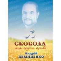 Демиденко Андрій Свобода - моя група крові 978-617-7434-41-1