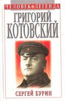 Сергей Бурин Григорий Котовский: Легенда и быль 5-7390-0591-4, 5-313-00024-1