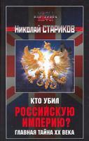Николай Стариков Кто убил Российскую Империю? Главная тайна ХХ века 5-699-15696-8
