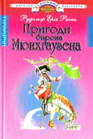 Распе Рудольф Еріх Пригоди барона Мюнхгаузена 978-966-661-871-2