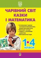 Партика Наталія Володимирівна Чарівний світ казки і математика.1-4 класи: Посібник для вчителя 978-966-408-210-2