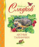 Сладков Николай Лесные тайнички 978-5-389-17203-6