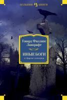 Говард,Филлипс,Лавкрафт Иные боги и другие истории 978-5-389-05484-4