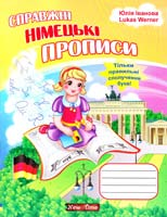 Юлія Іванова, Jim Whalen Справжні німецькі прописи 978-966-2654-40-0