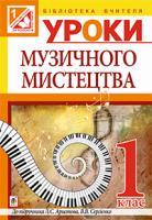 Досяк Ірина Миронівна Уроки музичного мистецтва : 1 кл.: посібник для вчителя (до підр. Л. Аристової) 978-966-10-3487-6