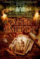 Престон Дуглас, Чайлд Линкольн Танец смерти 978-5-389-06611-3