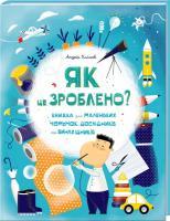 Клімов Андрій Як це зроблено? Книга для маленьких чомучок, дослідників і винахідників 978-617-12-1681-5