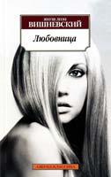 Вишневский Яуш Леон Любовница 978-5-389-05003-7