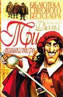 Дюма Александр Три мушкетери 978-966-338-769-7