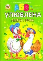 Мельников І. В., Яковенко Л. В. Улюблена абетка і лічба 978-617-591-036-8