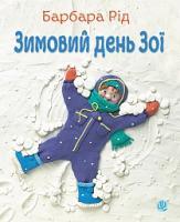 Рід Барбара Зимовий день Зої 978-966-10-3728-0