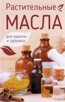 Романова Марина Растительные масла для красоты и здоровья 978-617-690-903-3