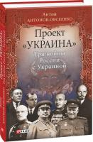 Антонов-Овсеенко Антон Проект «Украина». Три войны России с Украиной 978-966-03-7473-7