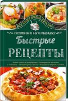 Семенова Светлана Быстрые рецепты. Готовим в мультиварке 978-617-12-0882-7