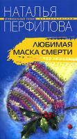 Наталья Перфилова Любимая маска смерти 978-5-9524-3374-8