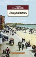 Набоков Владимир Совершенство 978-5-389-04407-4