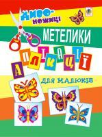 Мельник Володимир Михайлович Аплікації для малюків. Метелик. 2005000000799