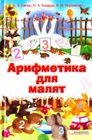 ЄМЕЦЬ Альона, БОЦЮРА Ольга, ВЕРХОВЕНЬ Володимир Арифметика для малят 978-966-14-0310-8