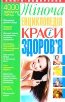 Сергеев Сергій Жіноча енциклопедія краси і здоров'я 966-338-009-8