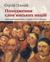 Плохій Сергій Походження слов'янських націй 9789662789027
