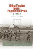 Тинченко Ярослав Війна України проти Радянської Росії у 1920 році 978-617-569-380-3
