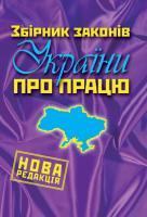 Збірник законів України про працю 978-617-538-093-2