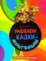 Козлов Сергій Улюблені казки-мультфільми 978-617-592-107-4