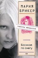 Мария Брикер Босиком по снегу 978-5-699-20431-1