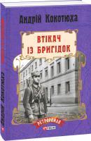 Кокотюха Андрій Втікач із Бригідок 978-966-03-7817-9